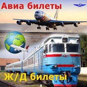 Авиа- и ж/д билеты Красноармейского