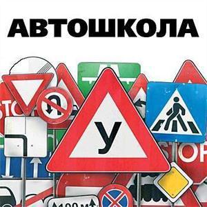 Автошколы Красноармейского