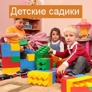 Детские сады Красноармейского