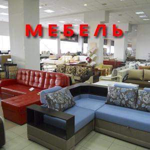 Магазины мебели Красноармейского
