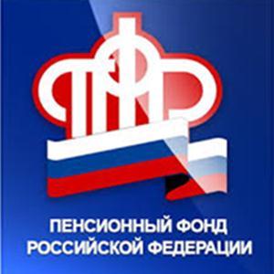 Пенсионные фонды Красноармейского