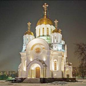 Религиозные учреждения Красноармейского