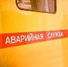 Аварийные службы в Красноармейском