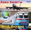 Авиа- и ж/д билеты в Красноармейском