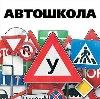 Автошколы в Красноармейском