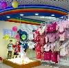 Детские магазины в Красноармейском