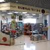 Книжные магазины в Красноармейском