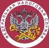 Налоговые инспекции, службы в Красноармейском