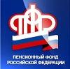 Пенсионные фонды в Красноармейском
