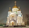 Религиозные учреждения в Красноармейском