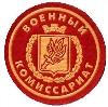 Военкоматы, комиссариаты в Красноармейском