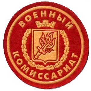 Военкоматы, комиссариаты Красноармейского